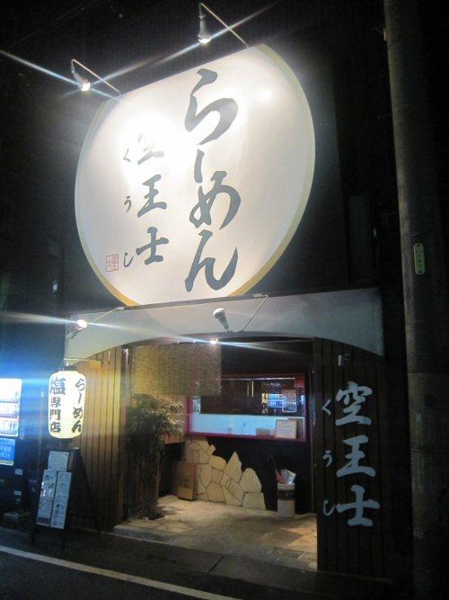 ソラトブ ドンブリ in 愛知-らーめん 空王士