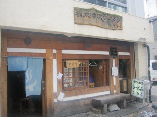 ソラトブ ドンブリ in 愛知-ら・けいこ 東片端店