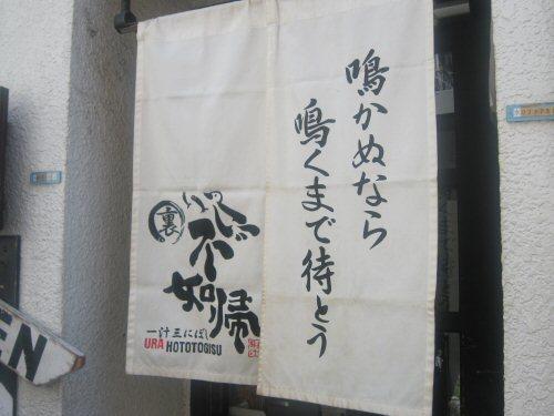 ソラトブ ドンブリ in 愛知-一汁三にぼし 裏不如帰