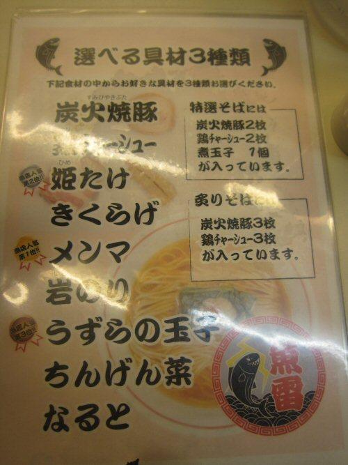 ソラトブ ドンブリ in 愛知-トッピングメニュー