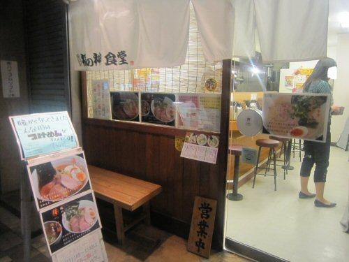 ソラトブ ドンブリ in 愛知-福の神食堂