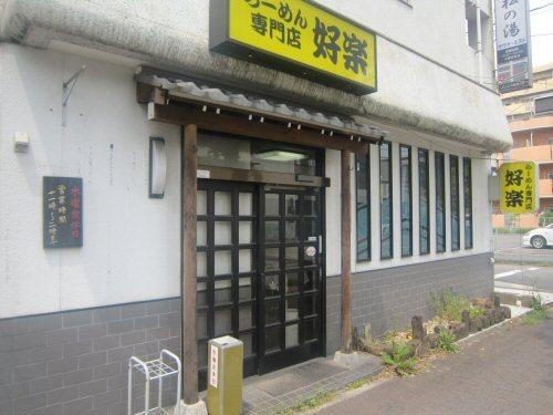 ソラトブ ドンブリ in 愛知-らーめん専門店 好楽