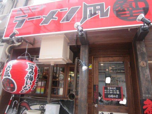 ソラトブ ドンブリ in 愛知-煮干王 渋谷店