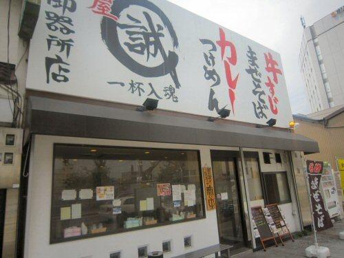 ソラトブ ドンブリ in 愛知-麺屋 誠 御器所店
