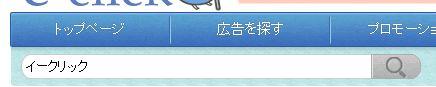 e-click2.jpg