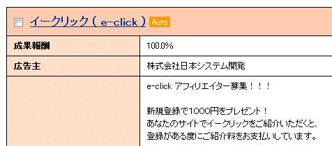 e-click3.jpg