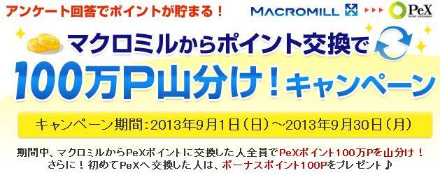 macromill11.jpg