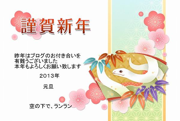 13hagaki_design034_si.jpg