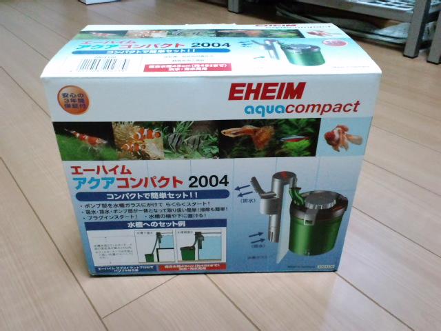 エーハイムアクアコンパクト2004