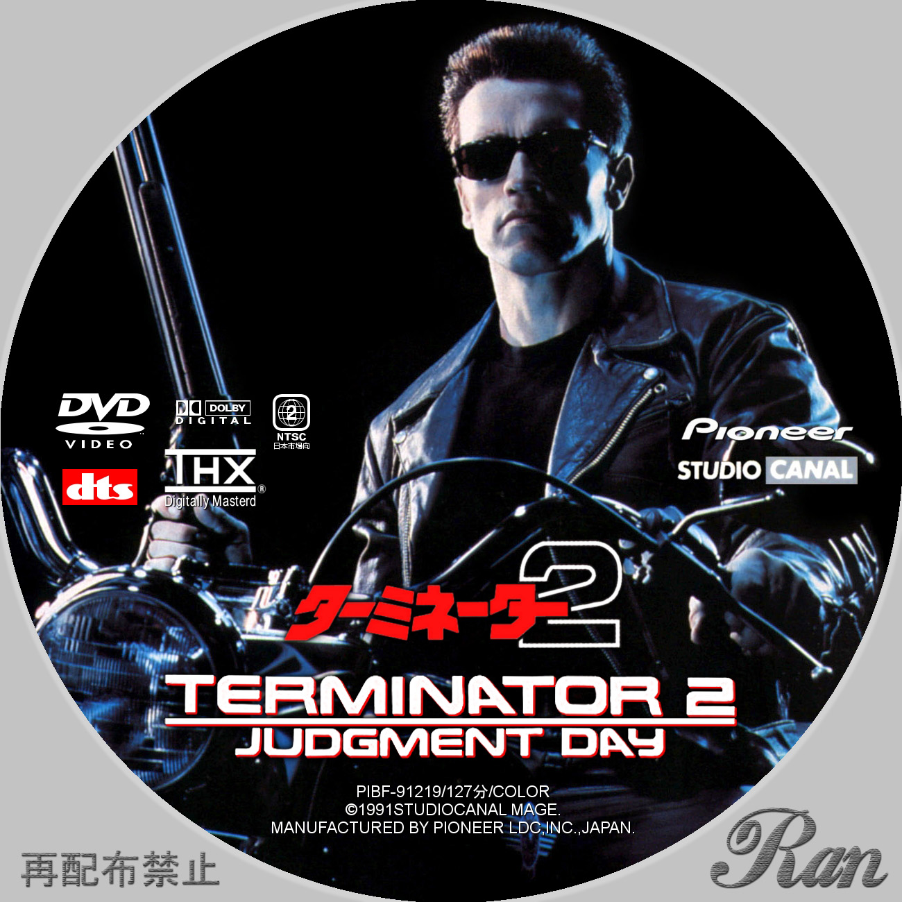 Be Fond Of The Movies ターミネーター2(原題:TERMINATOR 2:JUDGMENT DAY)