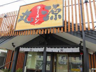 まるげん 店 (2)