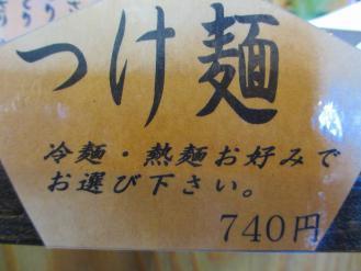 べんけい メニュー つけ麺
