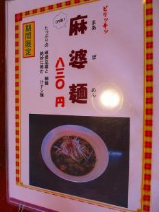 そら メニュー 麻婆麺