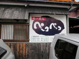 ぺこぺこ 店