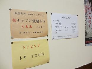 かかざん メニュー (4)