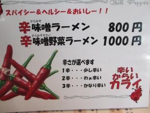 おくむらや メニュー (4)