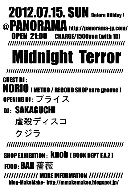 20120715midnightterror-WEB.jpg