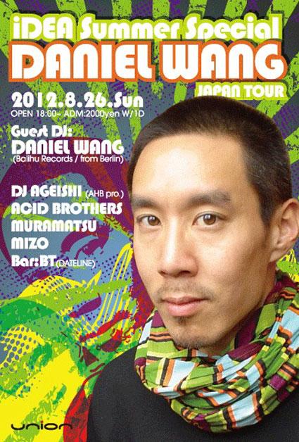 20120826daniel-wang.jpg