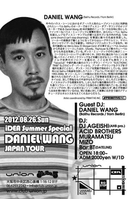 20120826daniel-wangura.jpg