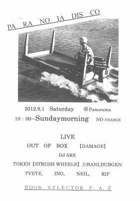 20120901paranoia disco