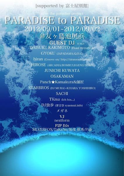 20120901paradise-to-paradis.jpg