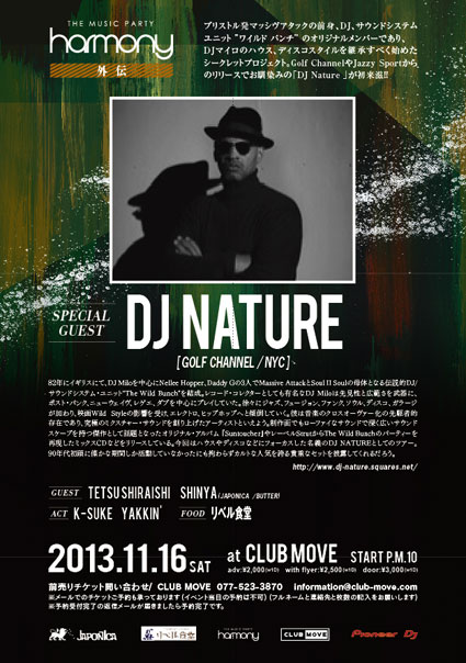 20131116dj-nature.jpg