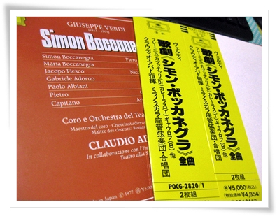 シモン・ボッカネグラ アバド盤CD