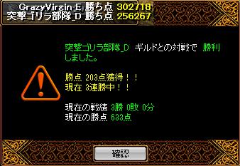 20120731結果
