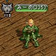 20120512みーめ