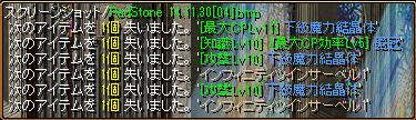 RedStone 14.11.30[05]