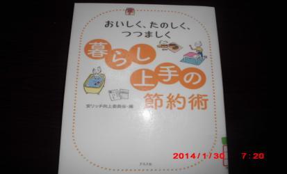 CIMG5860_convert_20140130145225.jpg