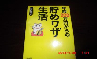 CIMG5863_convert_20140130145313.jpg