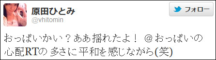 120606原田ひとみ