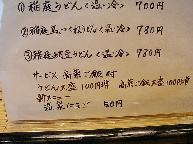 メニュー@稲庭うどん 醍醐
