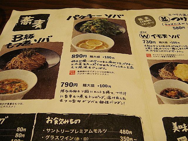 メニュー@蕎麦COMBO
