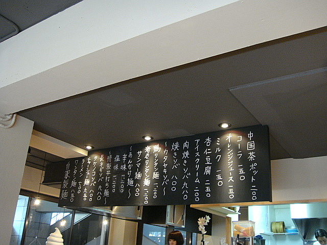 メニュー@ウミガメ食堂