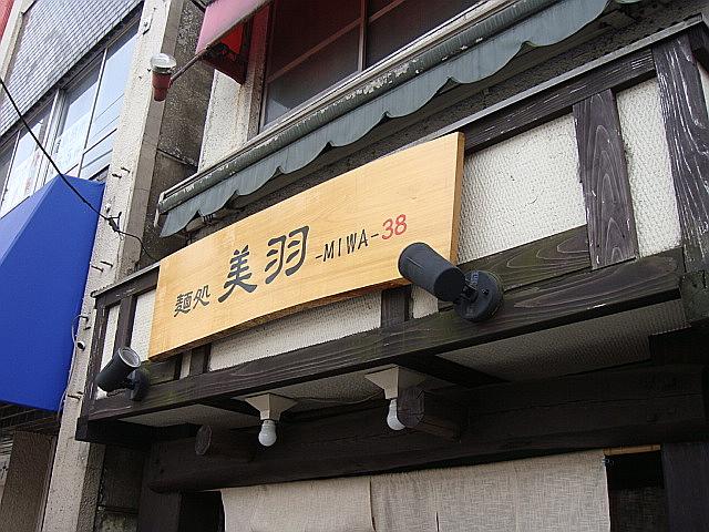 麺処 美羽  -MIWA- @湯島