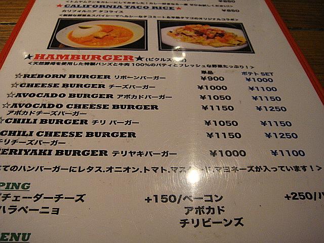 メニュー@ Reborn Burger Cafe