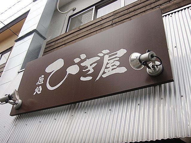 麺処 びぎ屋@学芸大学