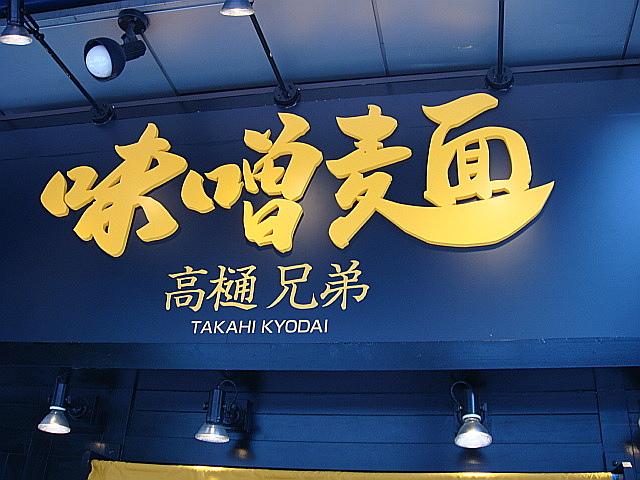 味噌麺 高樋兄弟(たかひきょうだい)@御徒町