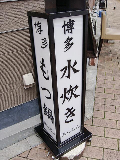 博多 もつ鍋 ほんじん@東銀座
