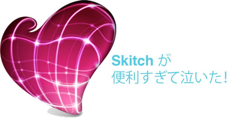 120814-Skitch-Wonderful.jpg