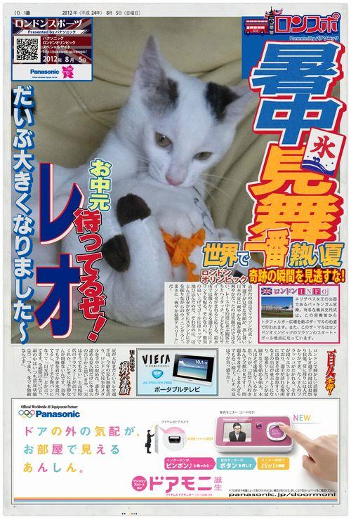 gogai20120805.jpg