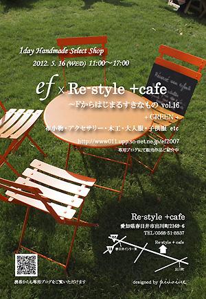 201205efハンドメイド3