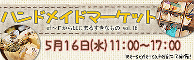 201205efハンドメイド1