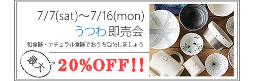 120622-7月イベント-うつわ即売会