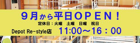 120901開業向け-店舗什器-オフィス家具-デポリスタイル2