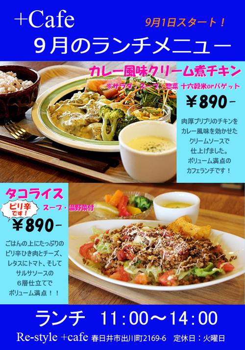 120907-春日井リスタイル+カフェ9月ランチ