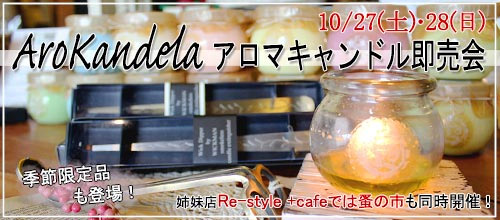 1210262728アロカンデーラ-アロマキャンドル即売会-Corestyle