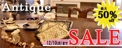 アンティーク家具セール